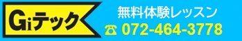 泉佐野 英会話 | 泉佐野の英会話教室【Giテック】