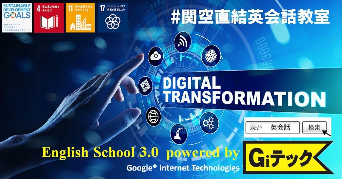 関空直結英会話教室 英会話教室のDX(デジタルトランスフォーメーション) English School 3.0 powered by Giテック Digital Transformation SDGs
