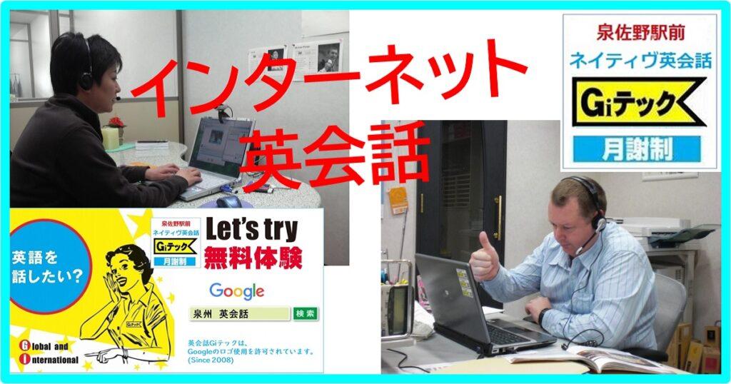 インターネット(オンライン・リモート)英会話