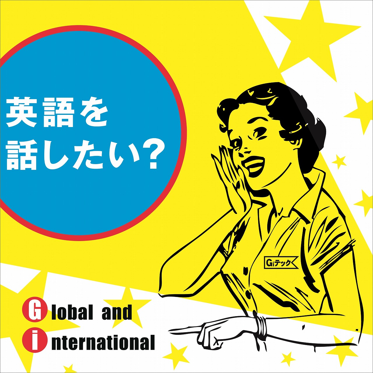 英語を話したい?