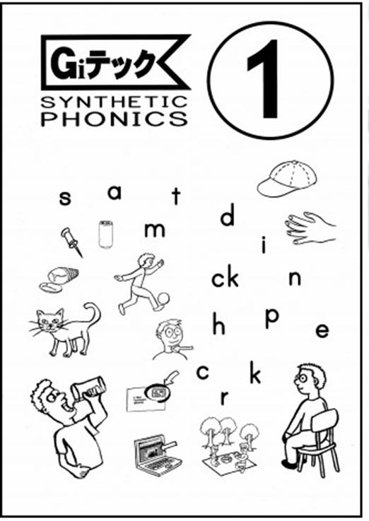 シンセティック・フォニックス・ワークブック(自社開発)
