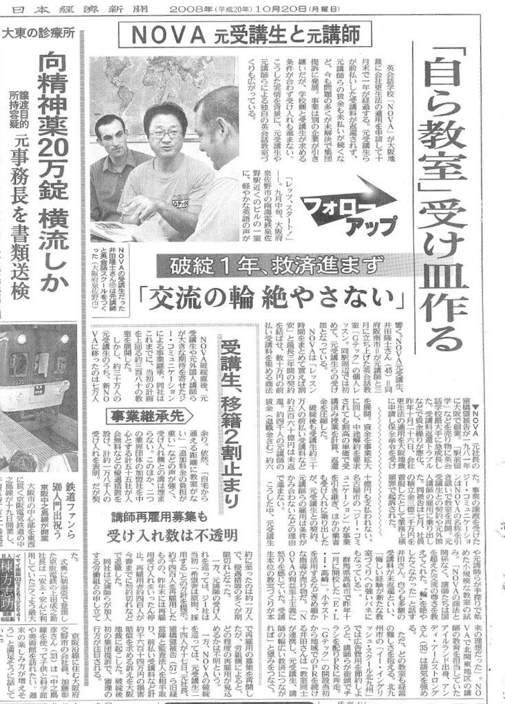 日本経済新聞 NOVA倒産~教室の受け皿作る