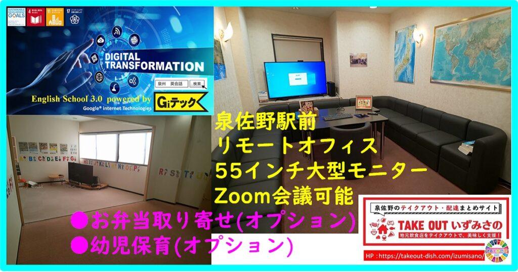 泉佐野駅前 テレワーク・リモートオフィス・Zoom会議室・幼児保育
