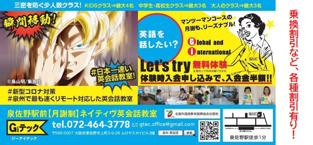 2020年8月2日(日曜)せんしゅうプレス出稿の広告