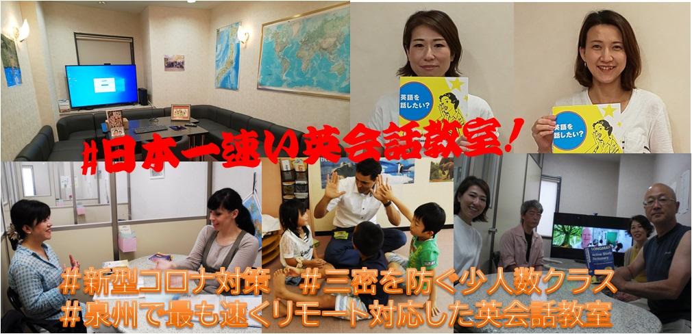 #日本一速い英会話教室! #新型コロナ対策  #三密を防ぐ少人数クラス #泉州で最も速くリモート対応した英会話教室