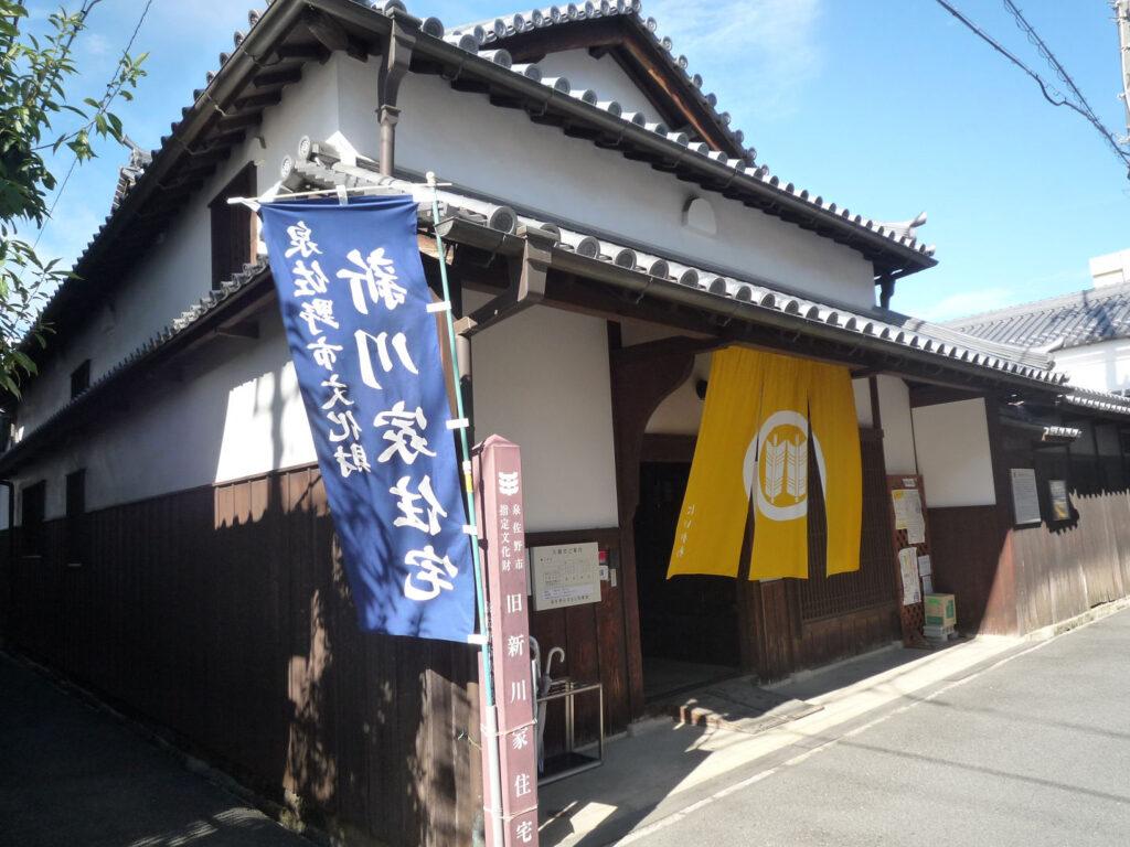 泉佐野ふるさと町屋館(旧新川家)