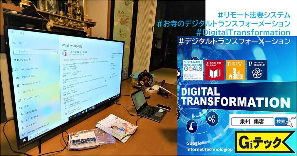 リモート(オンライン)法要システム お寺のデジタルトランスフォーメーション デジタルトランスフォーメーション Digital Transformation