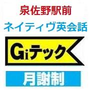 泉佐野駅前 ネイティヴ英会話 月謝制 Giテック