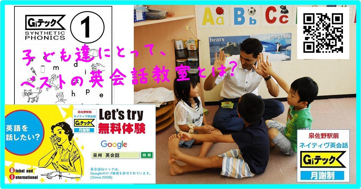 子ども達にとって、ベストの英会話教室とは?