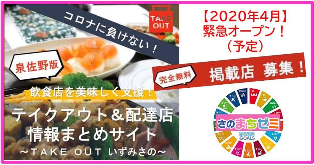 TAKE OUT いずみさの~(泉佐野市のテイクアウト・宅配・配達弁当のまとめサイト)