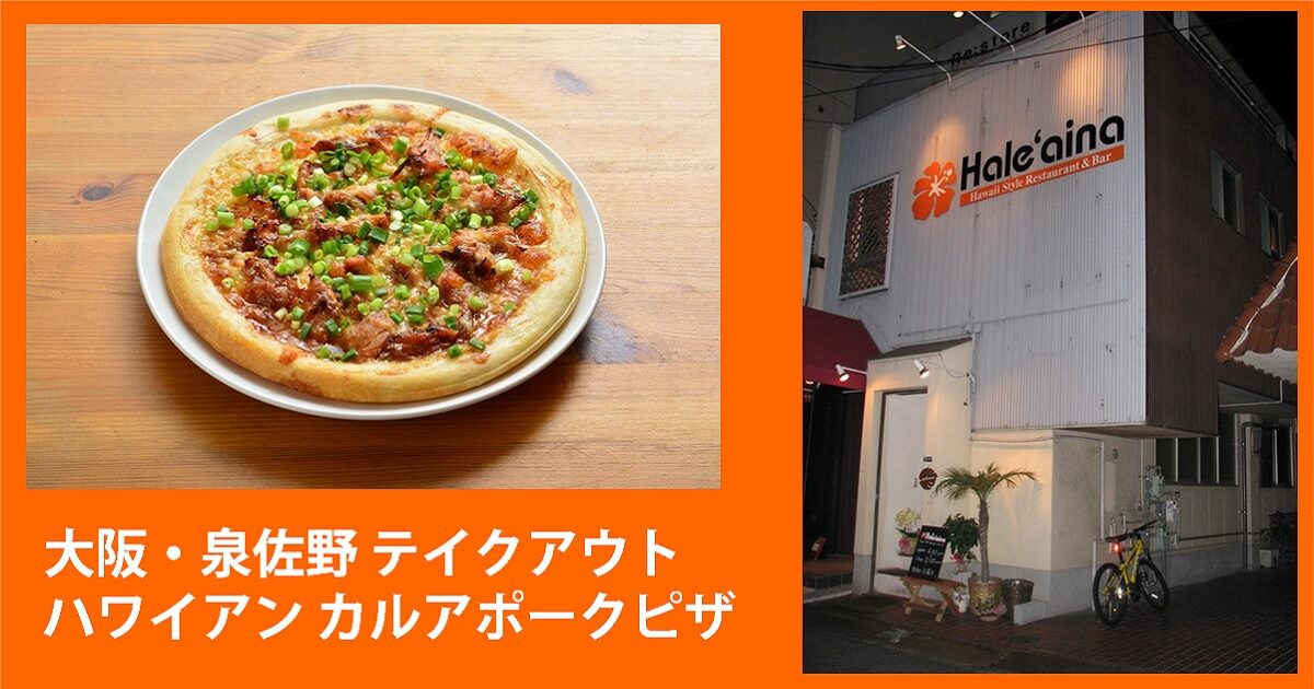 大阪・泉佐野 テイクアウト ハワイアン カルアポークピザ(Kalua pork Pizza)
