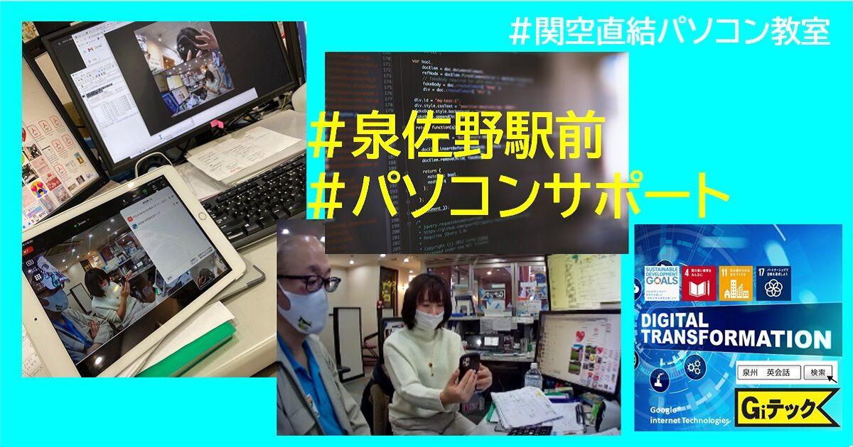 泉佐野 パソコンサポート
