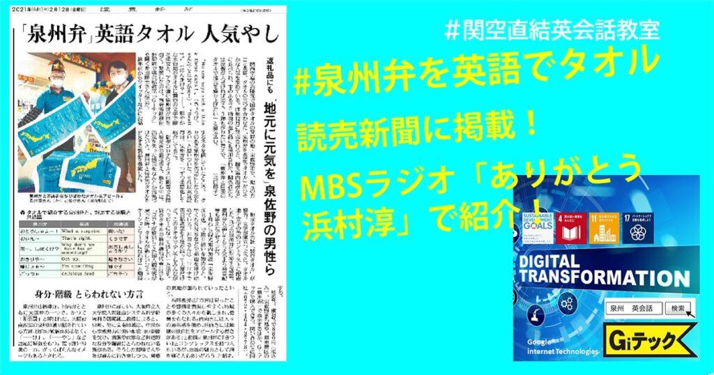 泉州弁を英語でタオル、読売新聞・MBSラジオ「ありがとう浜村淳」で紹介!