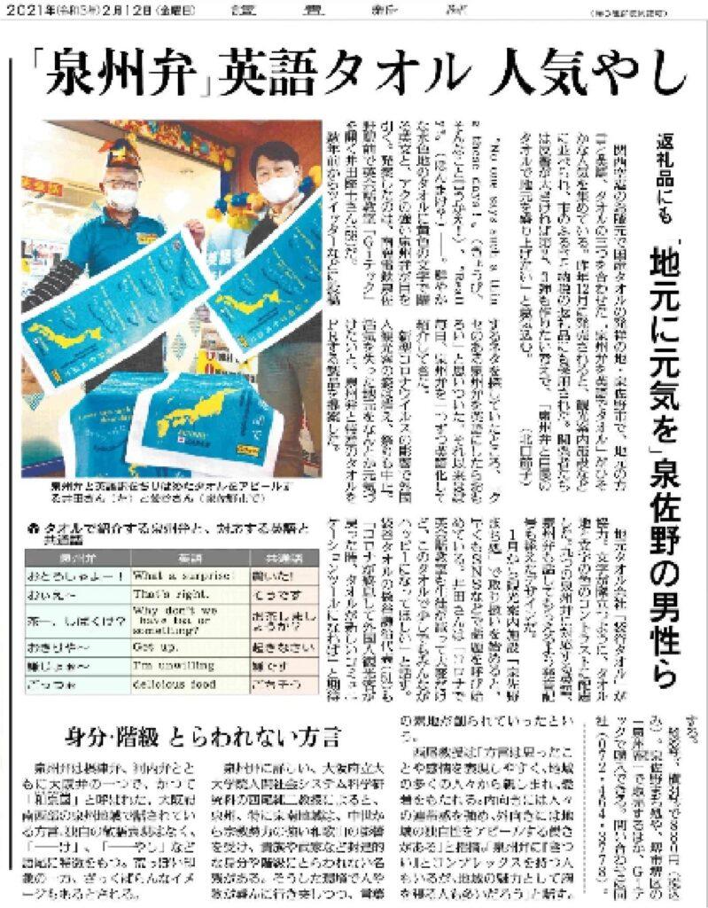 泉州弁を英語でタオル、読売新聞で紹介されました!