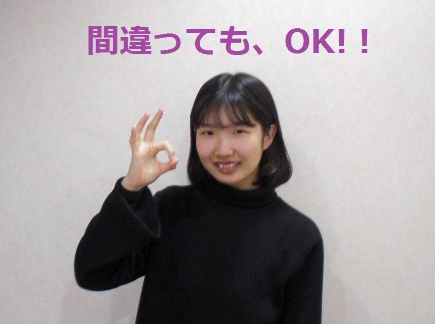 間違っても、OK!!