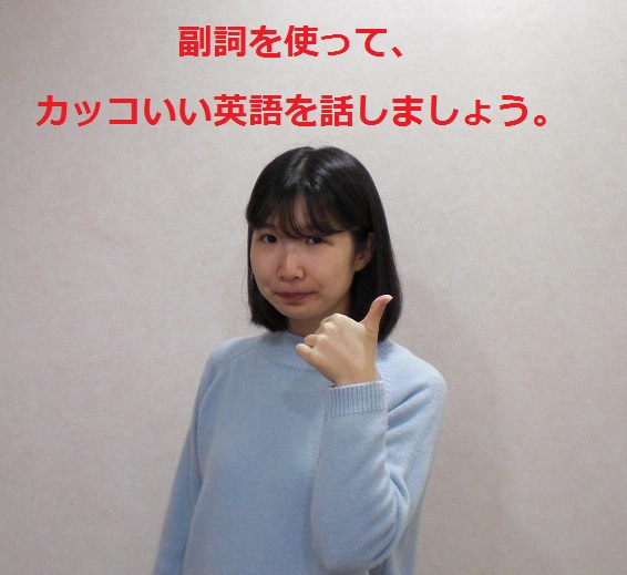 副詞を使って、カッコいい英語を話しましょう。