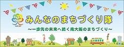 南大阪・泉州のまちづくり – オーガニックタウン –