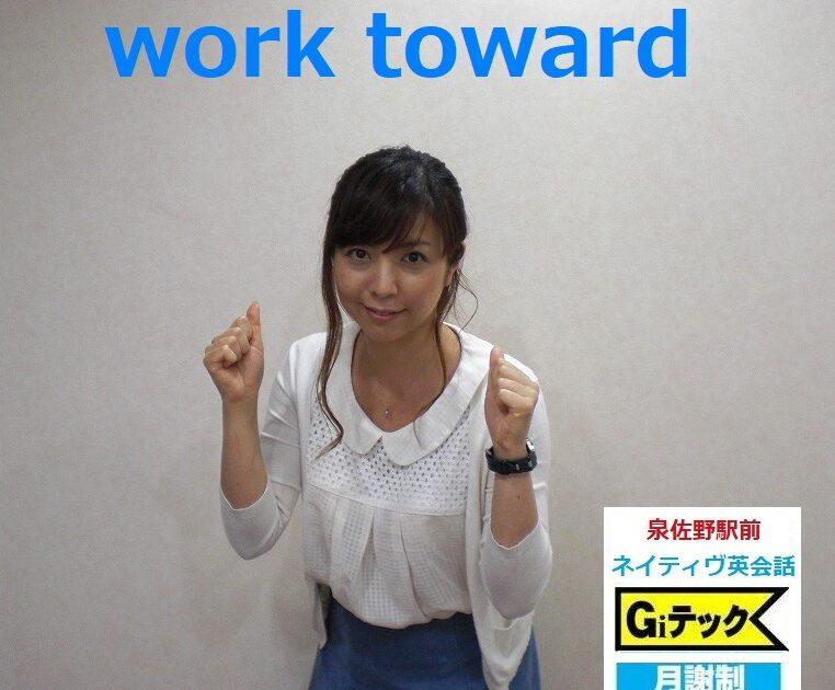work toward