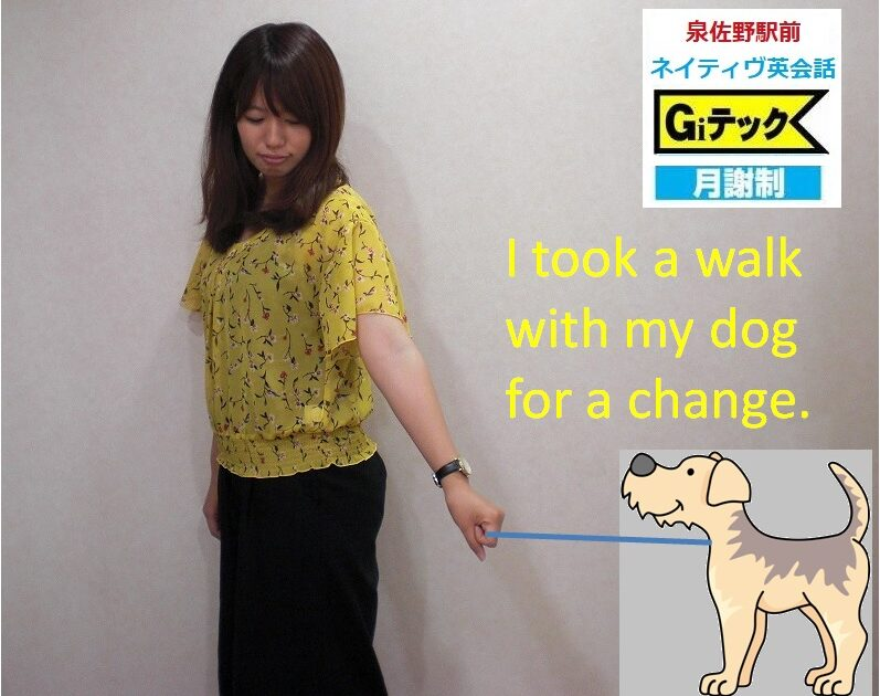 I took a walk with my dog for a change.
