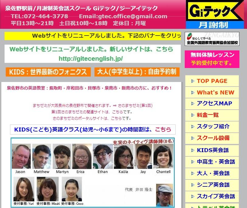 英会話Giテック・旧Webサイト(ブログのカスタマイズ)