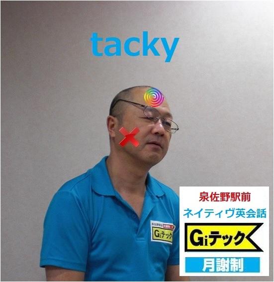 tacky ダサい
