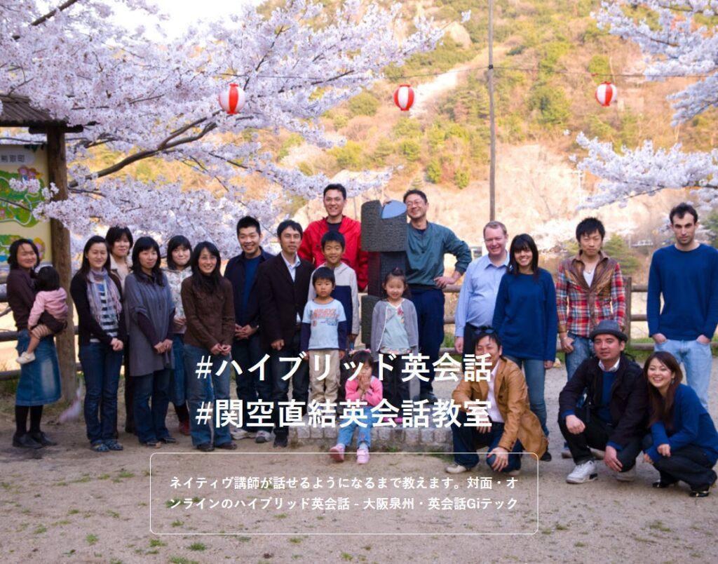 田尻町近くの英会話教室Giテック