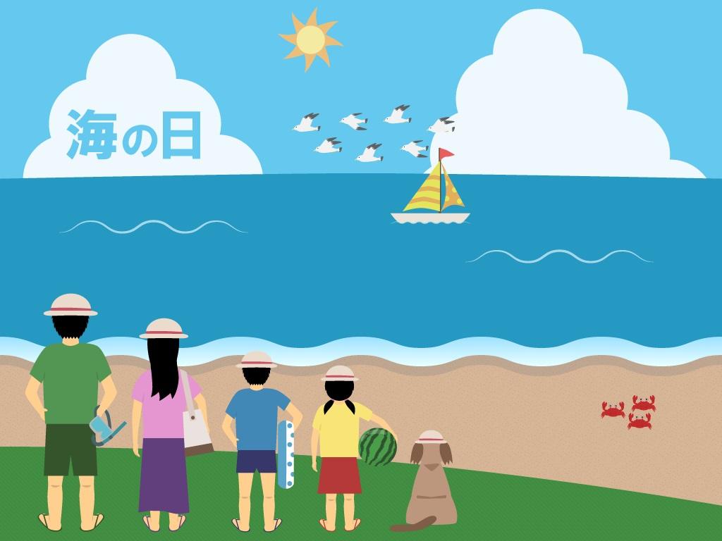 海の日 英語で
