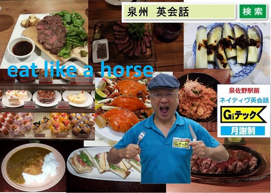 eat like a horse